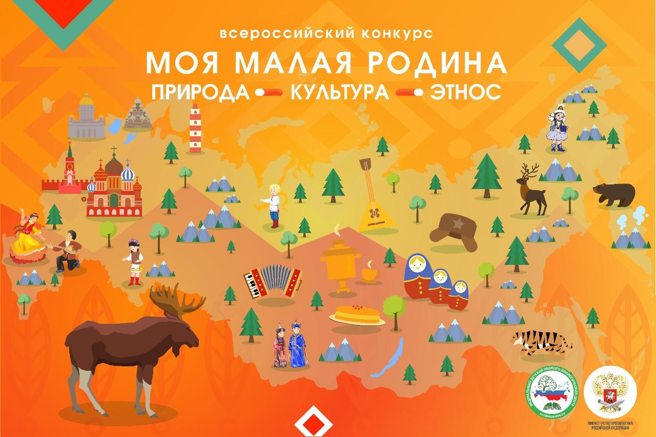 Стартовал федеральный этап Всероссийского конкурса «Моя малая родина: природа, культура, этнос»
