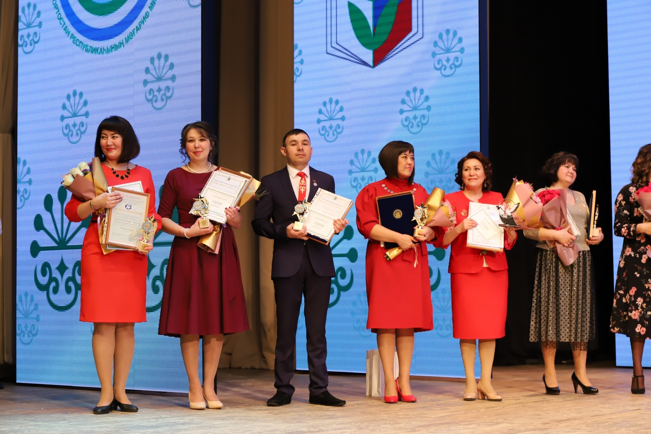 Учитель года башкирского языка и литературы 2020