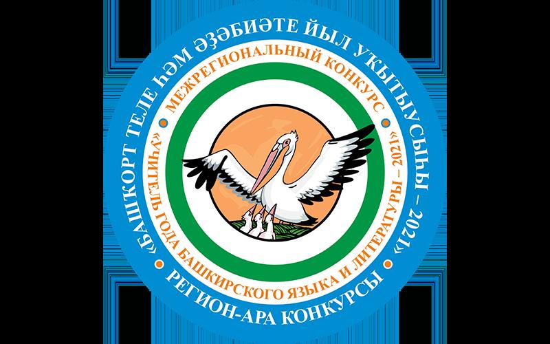 «Башҡорт теле һәм әҙәбиәте йыл уҡытыусыһы – 2021» регион-ара конкурсы старт ала