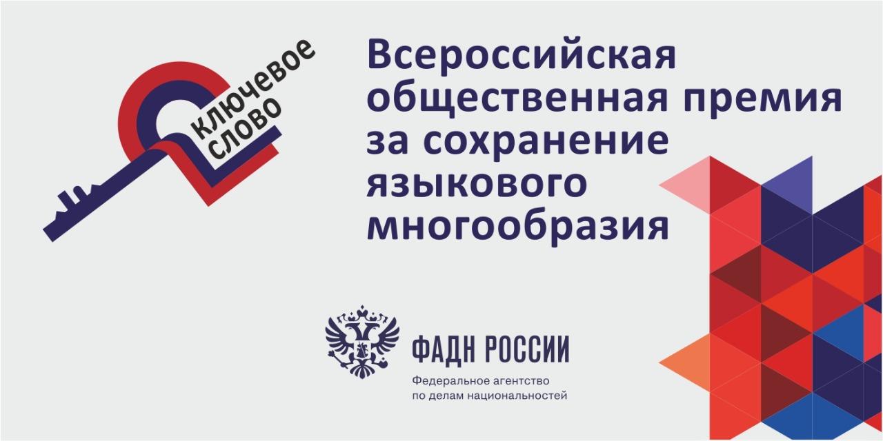 Всероссийская общественная премия за сохранение языкового многообразия «Ключевое слово»